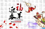 安泰天讯关于2015年春节放假安排的通知