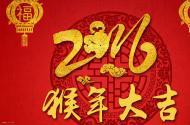 关于2016春节放假通知