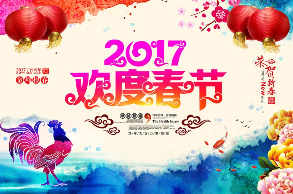 关于2017春节放假通知