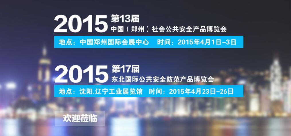 2015公共安全防范产品博览会
