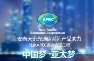 安泰天讯光通信系列产品助力北京APEC峰会会议工程